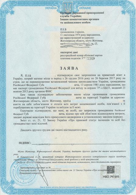 Нужно ли приглашение в украину для русских